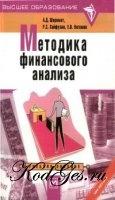 Книга Методика финансового анализа
