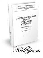 Книга Аэродинамический расчет котельных установок. (нормативный метод)