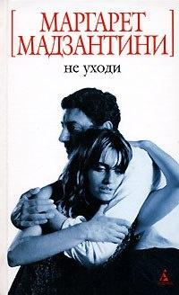 Книга Не уходи, Мадзантини Маргарет