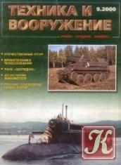 Журнал Техника и вооружение №9 2000