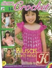 Журнал Nuestras tecnicas de Crochet