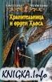 Книга Хранительница и орден хаоса