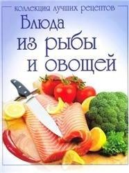 Книга Блюда из рыбы и овощей
