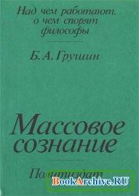 Книга Массовое сознание.