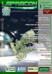 Журнал Leprecon Review №24 2011