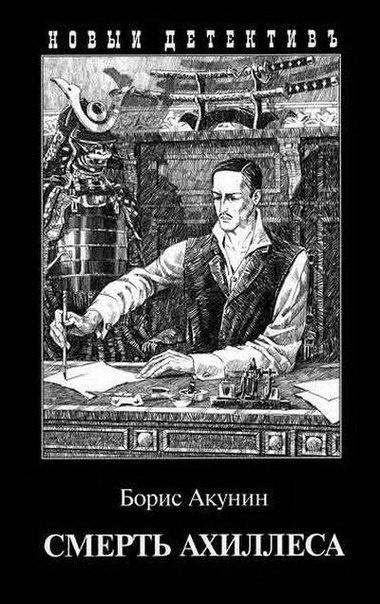 Книга Борис Акунин Смерть Ахиллеса