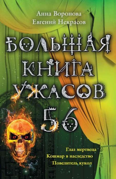 Книга Большая книга ужасов - 56