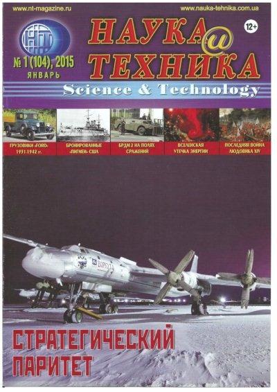 Журнал: Наука и техника №1 (104) (январь 2015)
