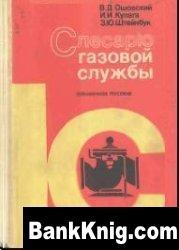 Книга Слесарю газовой службы: Справочное пособие