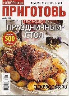 Журнал Приготовь (декабрь 2009)