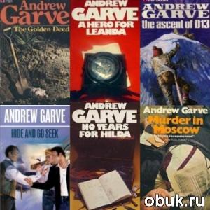 Книга Эндрю Гарв - Сборник книг
