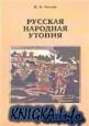 Книга Русская народная утопия