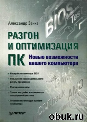 Книга Разгон и оптимизация ПК. Новые возможности вашего компьютера