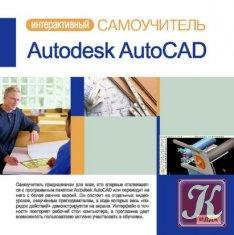 Интерактивный самоучитель. Autodesk AutoCAD