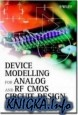 Книга Device Modeling For Analog And RF CMOS Circuit Design