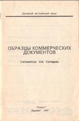 Книга Деловой английский язык, Образцы коммерческих документов, Саттарова З.Б., 1994