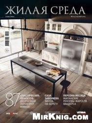 Журнал Жилая среда №5 2015