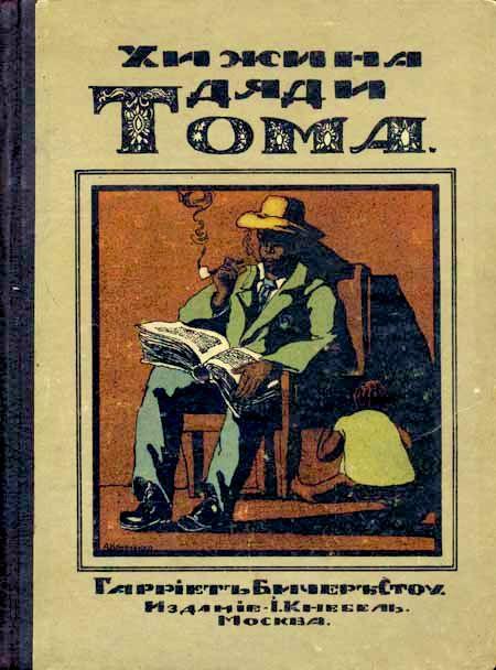 Издание И.Кнебель, М. 1916