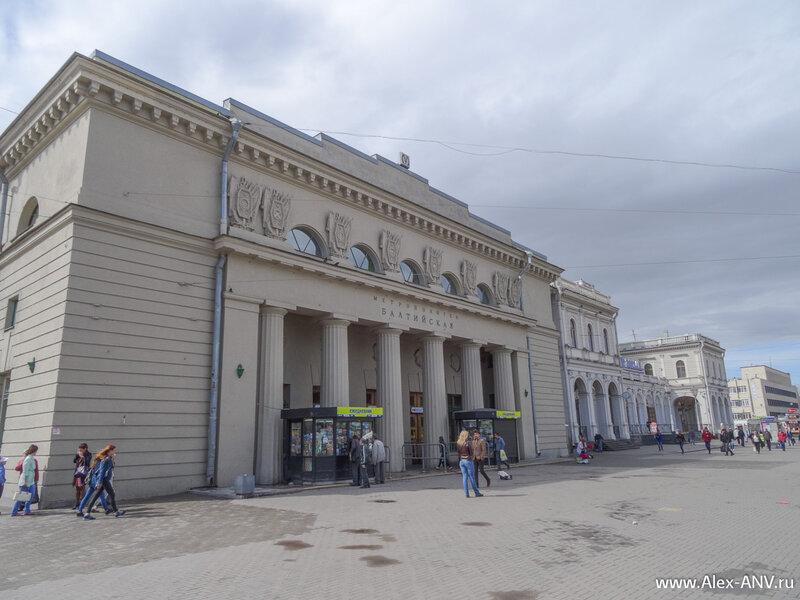 А это уже мы добрались до Балтийского вокзала и одноимённой станции метро.