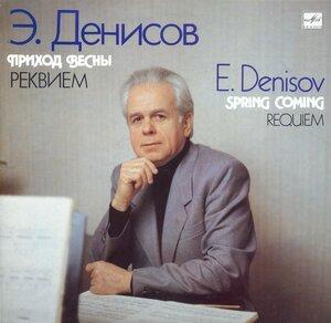 Эдисон Денисов. Приход весны. Реквием (1990) [С10 29277 007]