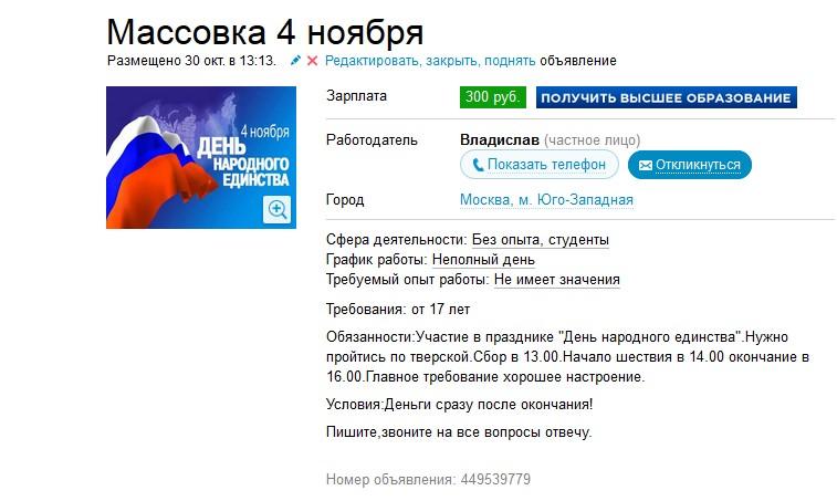 Массовку на 4 ноября покупают за 300 рублей
