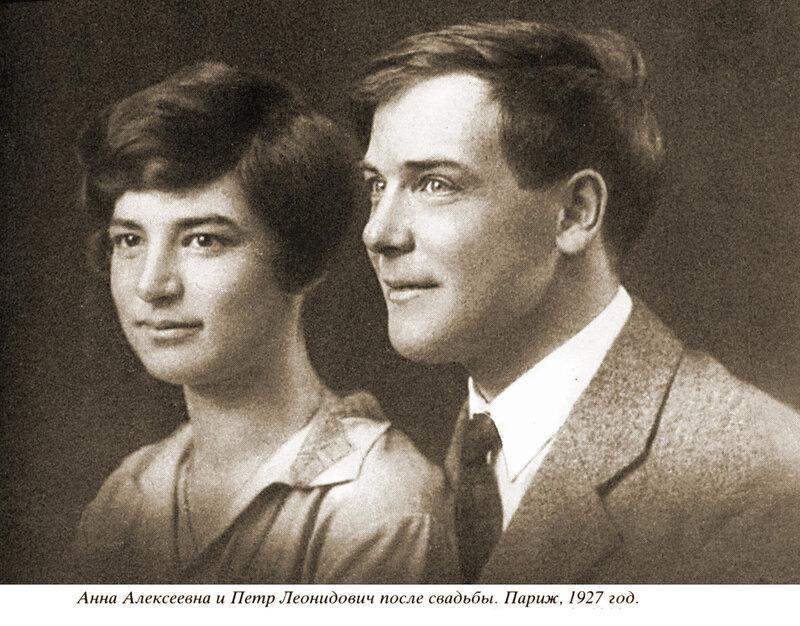 Капица с женой 1927 г.jpg