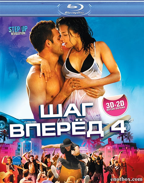 Шаг вперед 4 / Step Up Revolution (2012/BDRip/HDRip)