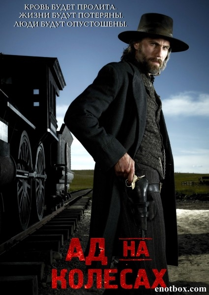 Ад на колёсах / Hell on Wheels - Полный 4 сезон [2014, WEB-DLRip | WEB-DL 1080p] (LostFilm)