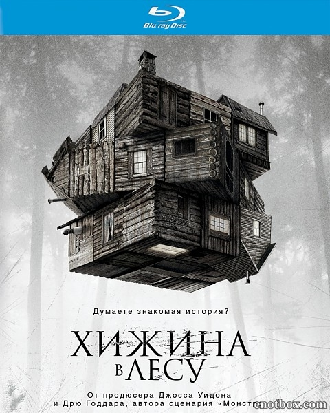 Хижина в лесу / The Cabin in the Woods (2011/BDRip/HDRip)