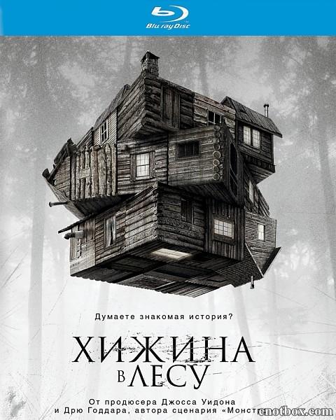 Хижина в лесу / The Cabin in the Woods (2011/BDRip/HDRip)