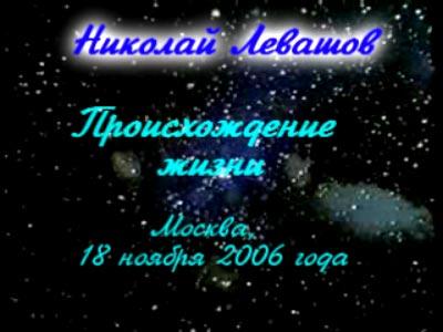Николай Левашов. Происхождение жизни