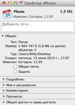как изменить иконку на mac