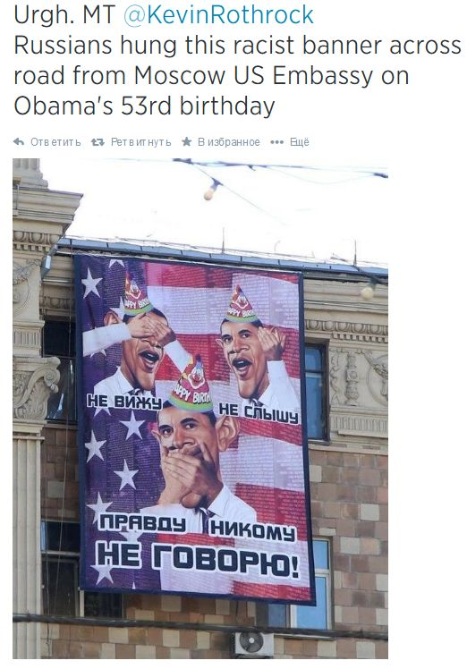 FireShot Screen Capture #162 - 'Твиттер _ shaunwalker7_ Urgh_ MT @KevinRothrock Russians ___' - twitter_com_shaunwalker7_status_496243286261399552.jpg
