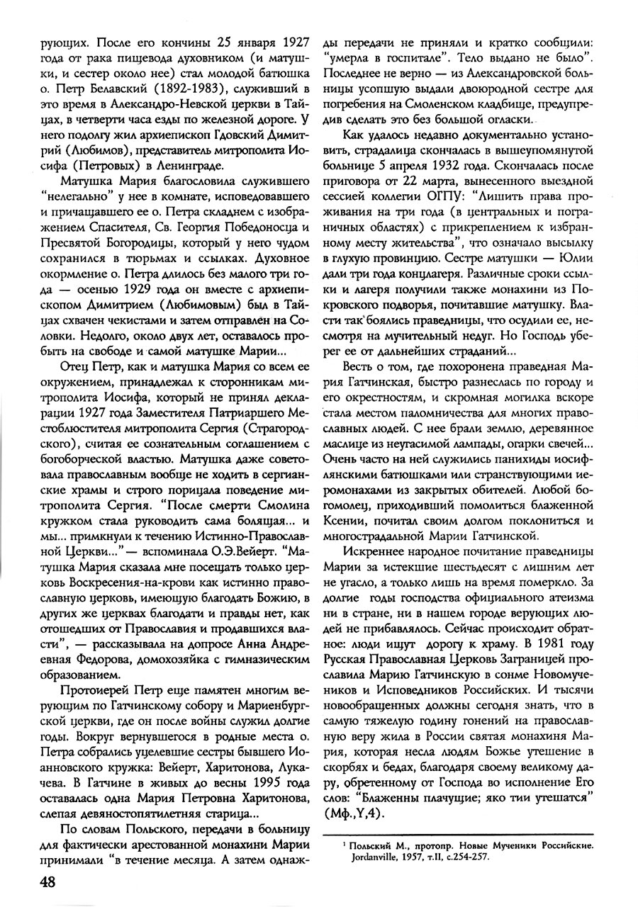 Мария Гатчинская 48.jpg