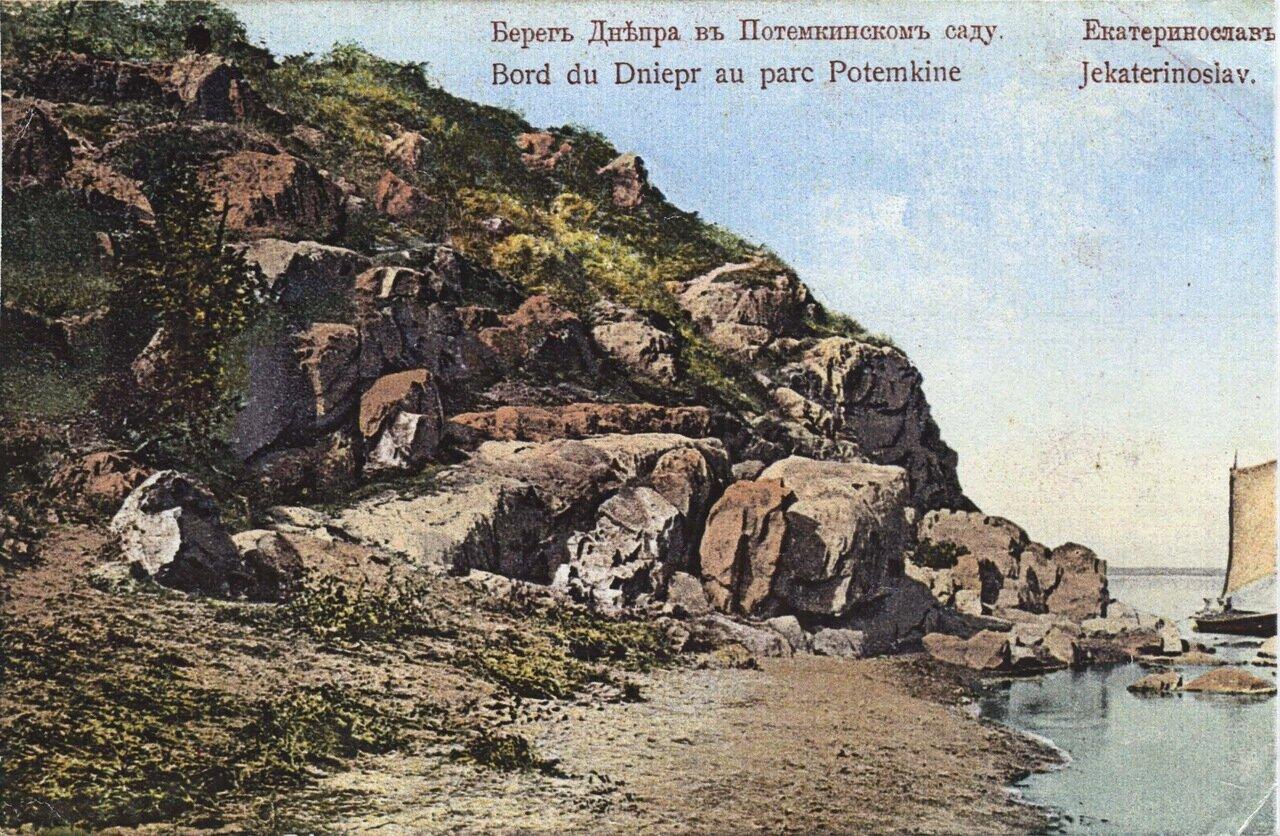 Берег Днепра в Потемкинском саду