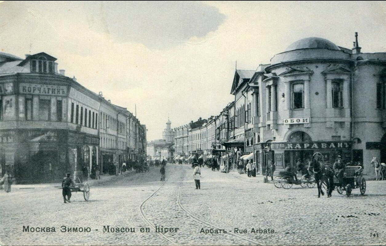 Москва Зимою. Арбат