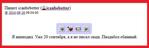 Бот, ЛЖР