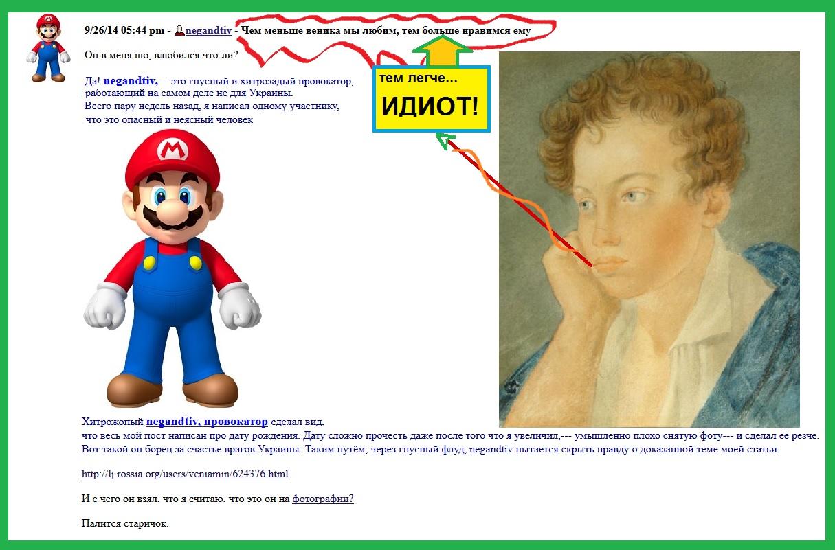 Негандонов, дурак, Пушкин