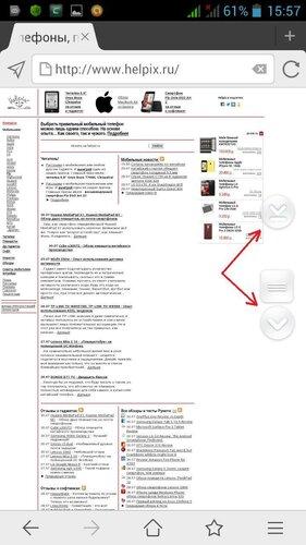 Сенсорные кнопки прокрутки страниц