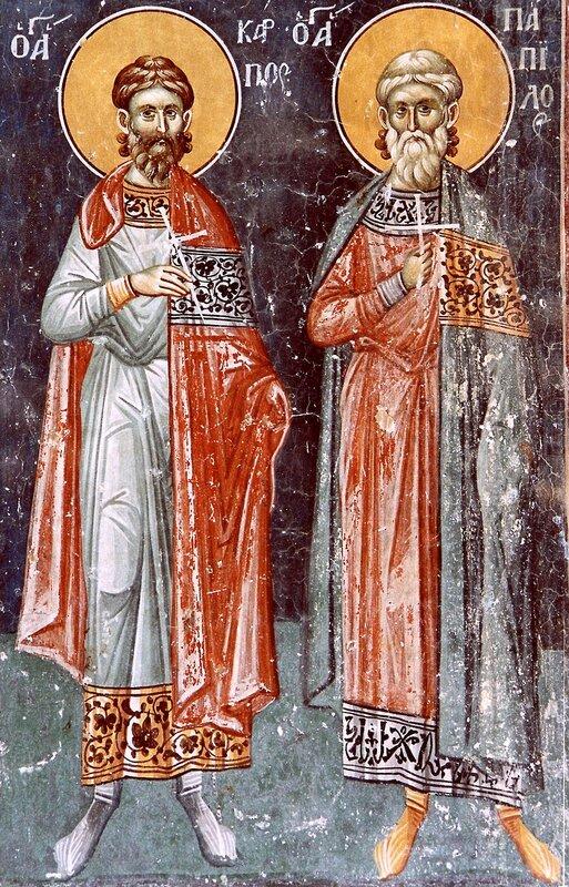 Святые мученики Карп, Епископ Фиатирский, и диакон Папила.