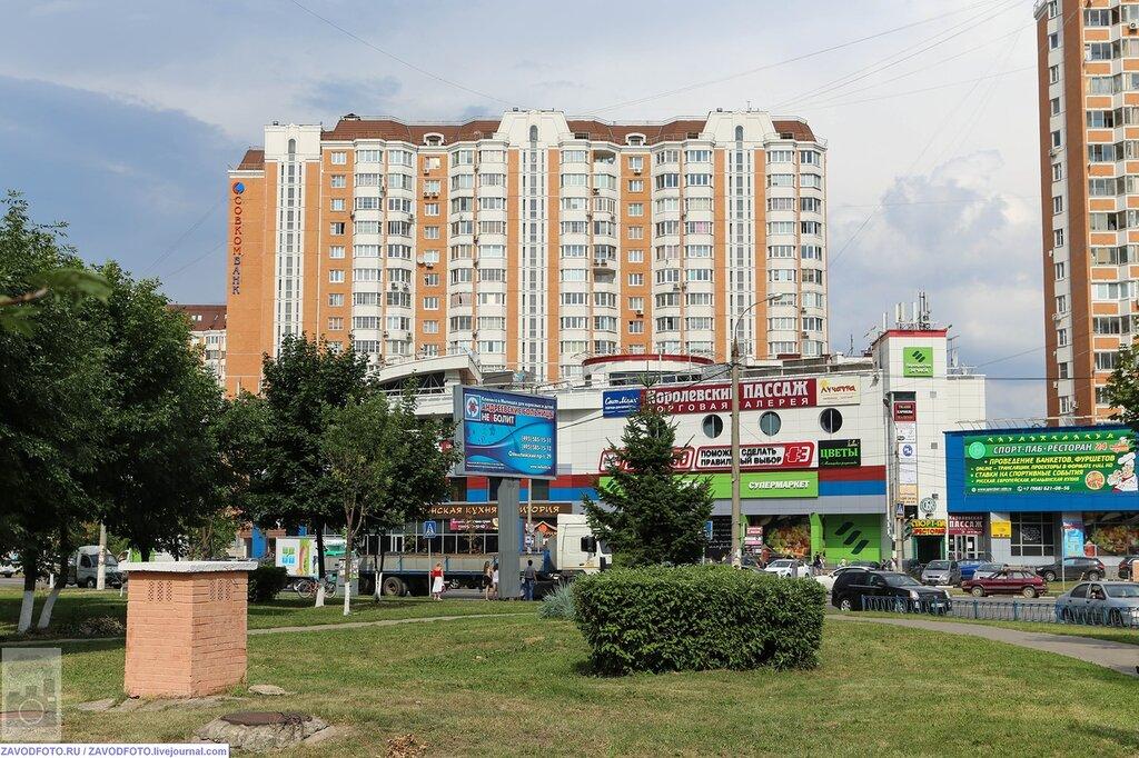 Отдых с детьми в Королеве Новости