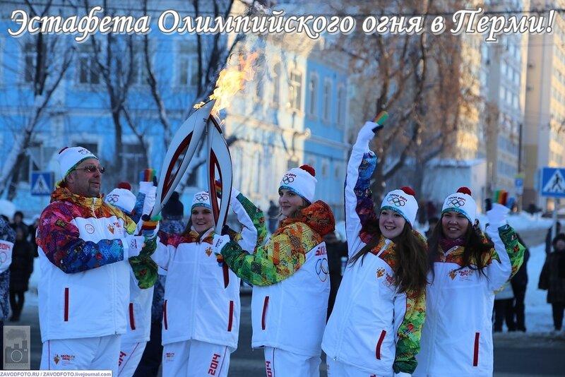 Эстафета Олимпийского огня в Перми!.jpg