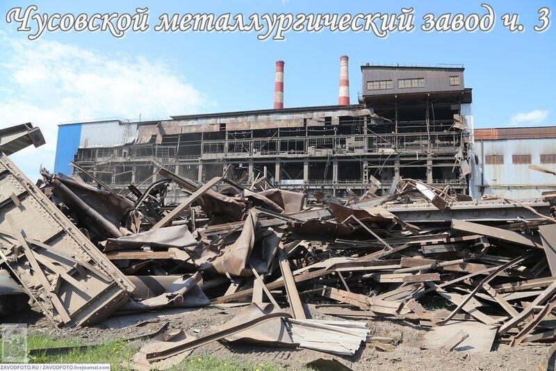 Чусовской металлургический завод ч. 3.jpg