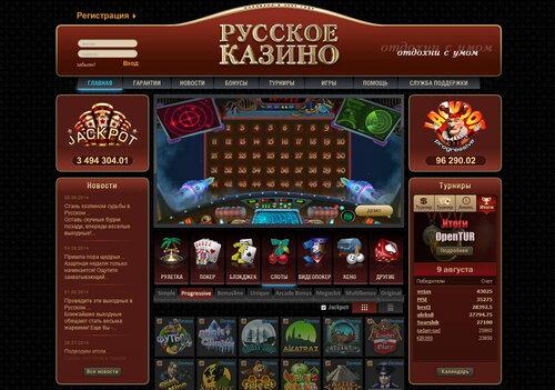 Русское казино отзывы онлайнi казино начальным бонусом без депозита