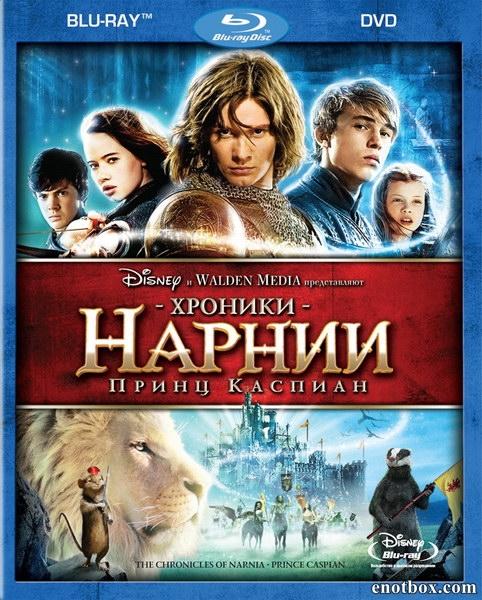 Хроники Нарнии: Принц Каспиан / The Chronicles of Narnia: Prince Caspian (2008/BDRip/HDRip)
