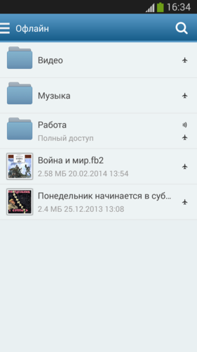 Android-offline-RU.png