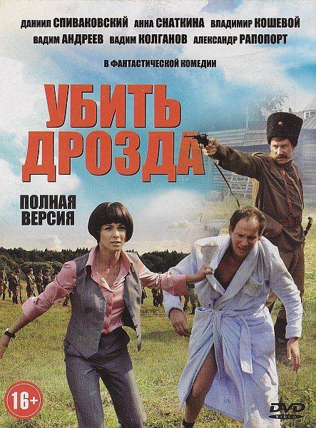 Убить Дрозда (2013) HDTVRip