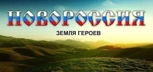 Новороссия.jpg