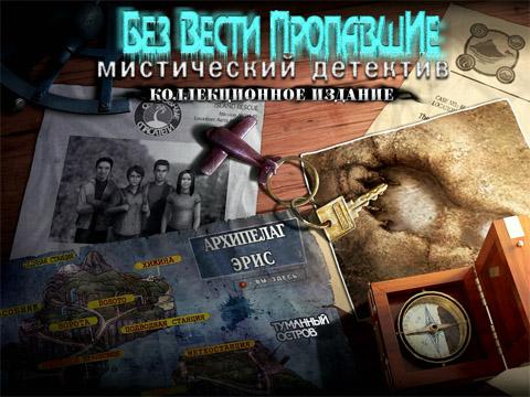 Без вести пропавшие. Мистический детектив. Коллекционное издание   The Missing A Search and Rescue Mystery CE (Rus)