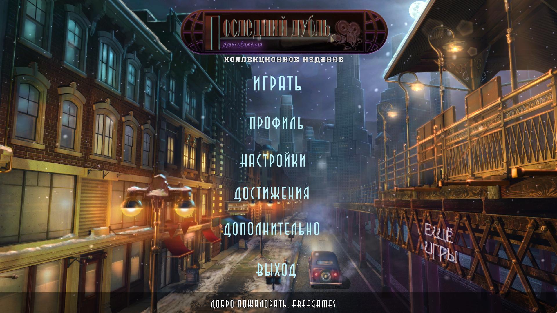 Последний дубль: Дань уважения. Коллекционное издание | Final Cut: Homage CE (Rus)